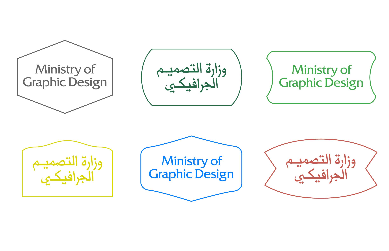 Fikra Graphic Design Biennial 01